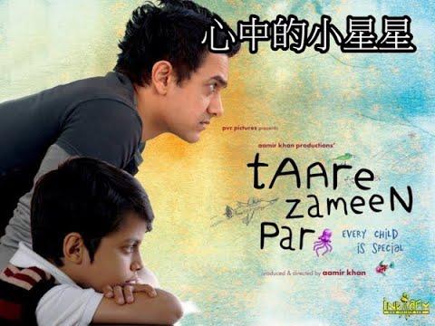 2007印度感人電影 地球上的星星(心中的小星星)--阿米爾·汗 Aamir Khan 中文字幕~ - YouTube