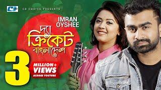 Download imran new bangla song Video 3GP MP4 HD - WapZeek
