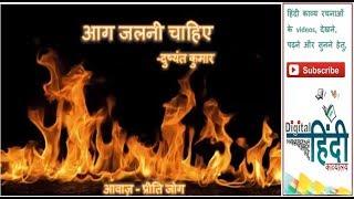 आग जलनी चाहिए: Aag Jalni Chahiye (दुष्यंत कुमार Dushyant Kumar), Preeti Jog