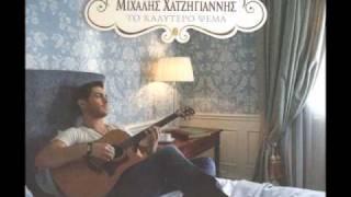 Mixalis Xatzigiannis - An einai etsi i agapi / ΑΝ ΕΙΝΑΙ ΕΤΣΙ Η ΑΓΑΠΗ [NEW 2010]