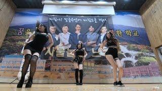I'm So Hot | 모모랜드 - 데이드림(Day Dream) 190808 가곡초등학교 공연 chulwoo wide 직캠(Fancam)