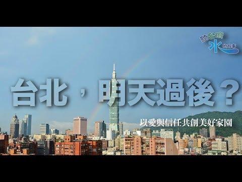 【台北,明天過後】 - YouTube