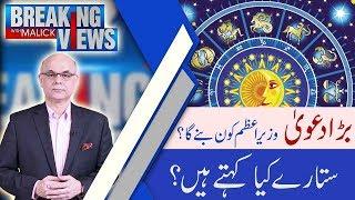 Breaking Views With Mallick | PTI's Ikramullah Gandapur martyred in DI Khan attack | 22 July 2018 |