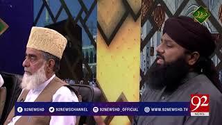 Hamd e Bari Talla  Muhammad Sohaib Raza Qadri  27 May 2018   92NewsHD