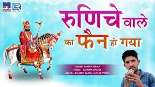 रामदेवजी सोंग - रुनिचे वाले का फैन हो गया   Punjabi Song   रमन वर्मा   RDC Rajasthani HD Song