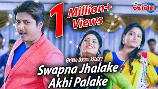Item Song - Swapna Jhalake | Film - Bhala Paye Tate Sahe Ru Sahe | Babusan | BOBAL width=
