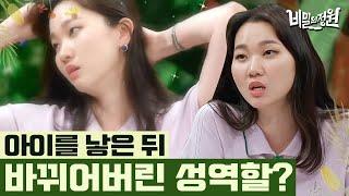 secretgarden 성적 자신감 충만한 장윤주 '난 꺾어야 사는 여자' 하앟하앟 180701 EP.6