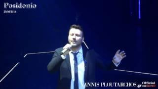 Γιάννης Πλούταρχος - Γιατί έχω εσένα / Αυτή η αγάπη (Θα τρελαθώ) @ Posidonio 23/10/2016