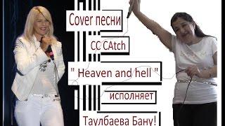 """Cover песни CC CAtch """" Heaven and hell """" исполняет Таулбаева Бану!"""