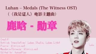 Luhan (鹿晗) – Medals (勋章) (The Witness OST) lyrics