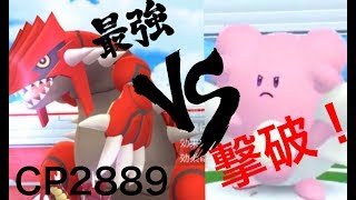 【ポケモンGO】強いぜっ、じしんグラードン!CP約3000のハピナスを撃破!【ジムバトル】