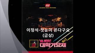 ('86 MBC 대학가요제) 이정석 - 첫눈이 온다구요 (금상)