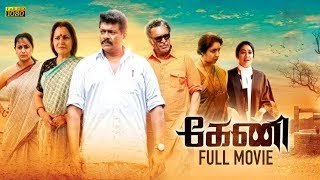 Keni Tamil Full HD Movie - 2018 | Parthiepan | Revathi | Nassar | Jaya Prada | Anu Hasan width=