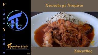 Χταπόδι με Ντομάτα / Aeras taverna