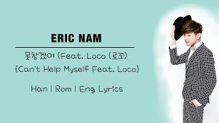 Eric Nam - 못참겠어 (Can't Help Myself ) Feat. 로꼬 (Han | Rom | Eng Lyrics)