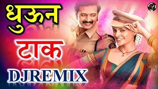 धुऊन टाक | Dhuvun Taak marathi Dj Remix Song #mauli movie 2018 Ajay - Atul