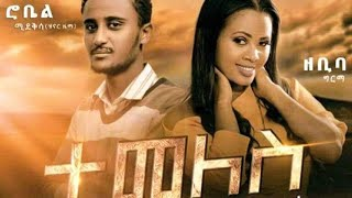 Robel Mideksa & Zebiba Girma (Temeles) ሮቤል ሚዴቅሳ እና ዘቢባ ግርማ (ተመለስ)- New Ethiopian Music 2020