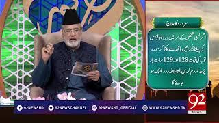 Subh E Noor | Nuskha | Sir dard ka Ilaj | 19 June 2018 | 92NewsHD