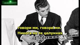 ✅BG Превод G. Bithikotsis - Milise Mou Гръцки Хит
