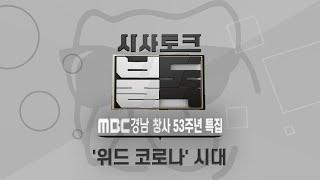 [시사토크 불독] MBC경남 창사53주년 특집 '위드 코로나' 시대 다시보기
