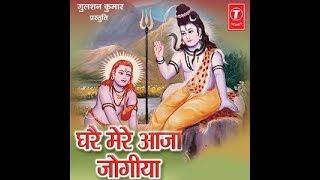 Aja jogi aja|| bhakti song || bhajan || baba balaknath ji