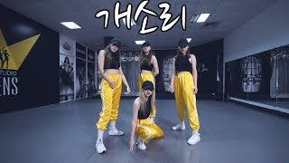 G-DRAGON '개소리 BULLSHIT' __ dance cover by CBN (시비엔)