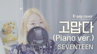 고맙다 piano ver (Thanks) - 세븐틴(Seventeen)  l 유하미 cover