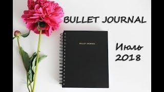 КАК Я ВЕДУ ЕЖЕДНЕВНИК | BULLET JOURNAL| Июль 2018 | Nirvana