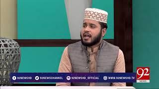 Naat Sharif: Bargah e Bakhidmat Rasool Allah  | 12 May 2018 | 92NewsHD