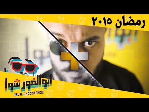 #ابوالغور_شو #برومو #رمضان_٢٠١٥ abualghooor_show #promo#