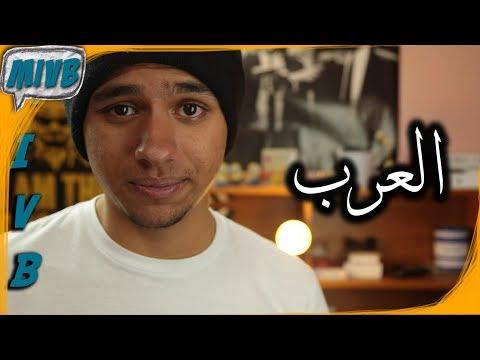 Mivb #27 - ليه الأجانب متقدمين عن العرب ؟
