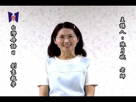 創意台灣母語日教學影片第五集 - YouTube