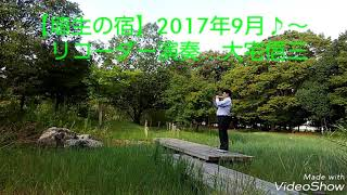 ☆7☆【埴生の宿】リコーダー演奏…大宅信三 2017年9月 滋賀県にて