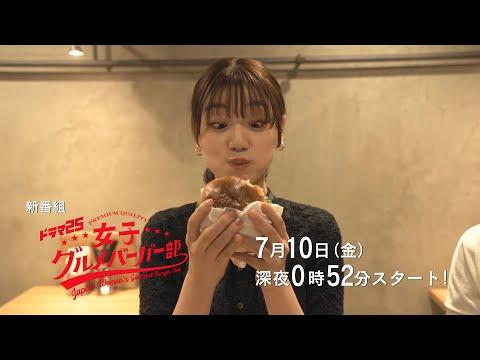 ドラマ25 女子グルメバーガー部|第1話|テレビ東京