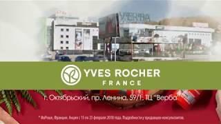 YvesRocher Октябрьский (23 февраля)