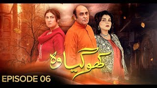 Kho Gaya Woh Episode 06 | Pakistani Drama | 8 January 2019 | BOL Entertainment