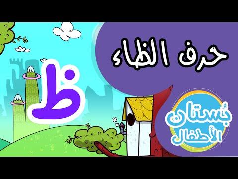 شهر الحروف: حرف الظاء (ظ) | فيديو تعليمي للأطفال