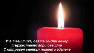 Бъдни вечер - Полина Петрова