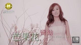 【首播】喬幼-芒果花(官方完整版MV) HD
