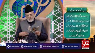Quote | Hazrat Ali (RA) | 28 June 2018 | 92NewsHD