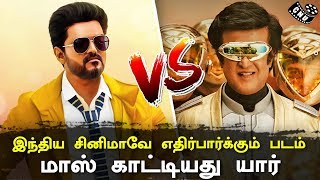 Most Excepting Indian Movie | Sakar | 2 Point O | Superstar Rajini | Thalapathy Vijay
