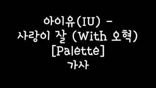 아이유(IU) - 사랑이 잘 (With 오혁) (Can't Love You Anymore) [Palette] 가사