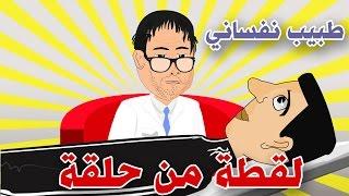 لقطة بوزبال عند الطبيب نفساني bouzebal 3and tbib nafsani