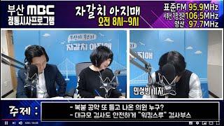 200406 4.15총선 연제구 후보 김해영/ 이주환/ 박재홍 다시보기