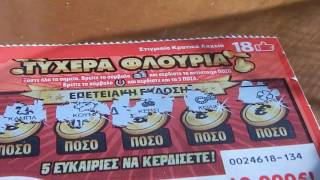 ΣΚΡΑΤΣ #9 !! 7αρι + φλουρια - Greek scratch cards !