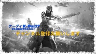 [PS4][BFV/BF5] [参加OK]初心者さんも気軽に!! リベロルの呪い Road To Gold Camo 金迷彩を目指して!