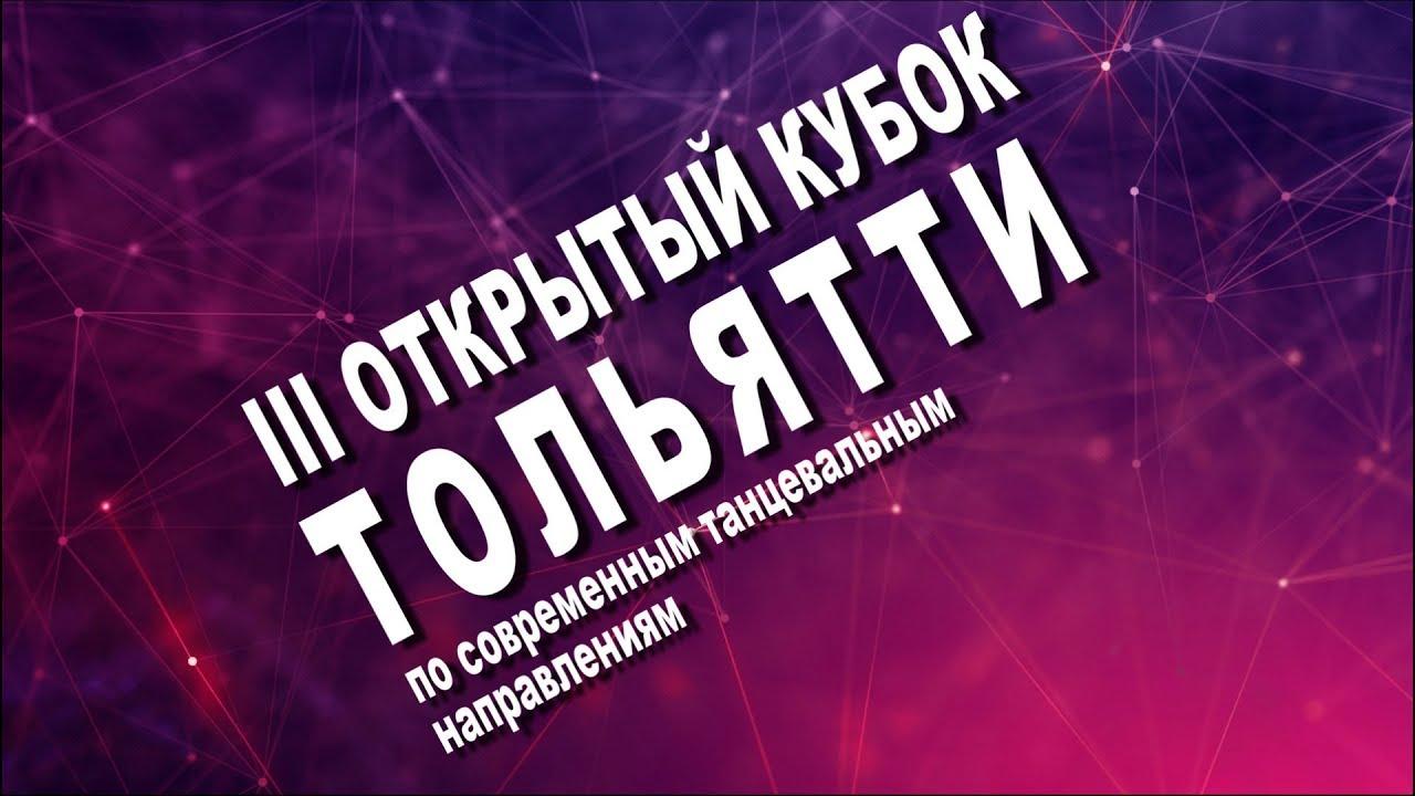III открытый кубок Тольятти. Отделения 1-3. Гости