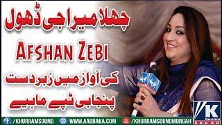 Challa Mera Ji Dhola - Afshan Zebi Mahiye Live At Fateh Jang - New Punjabi Dohre Tappay 2017 width=