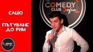 Пътуване до Рим - Стендъп Комеди The Comedy Club Sofia Комеди Клуб София
