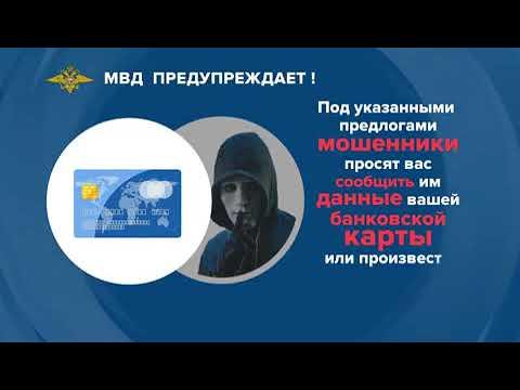 МВД России предупреждает